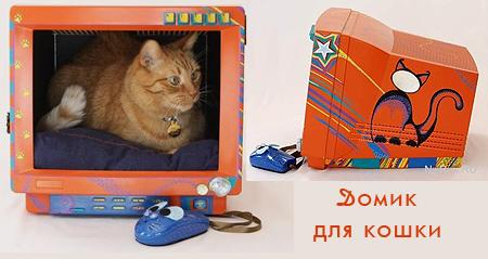 Домик для кошки из монитора